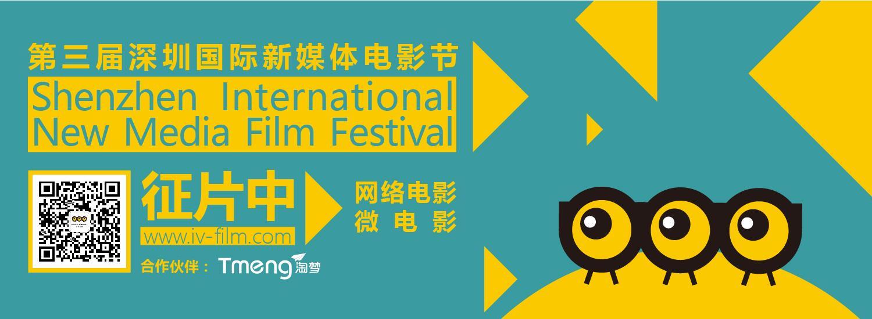 第三届深圳国际新媒体电影节