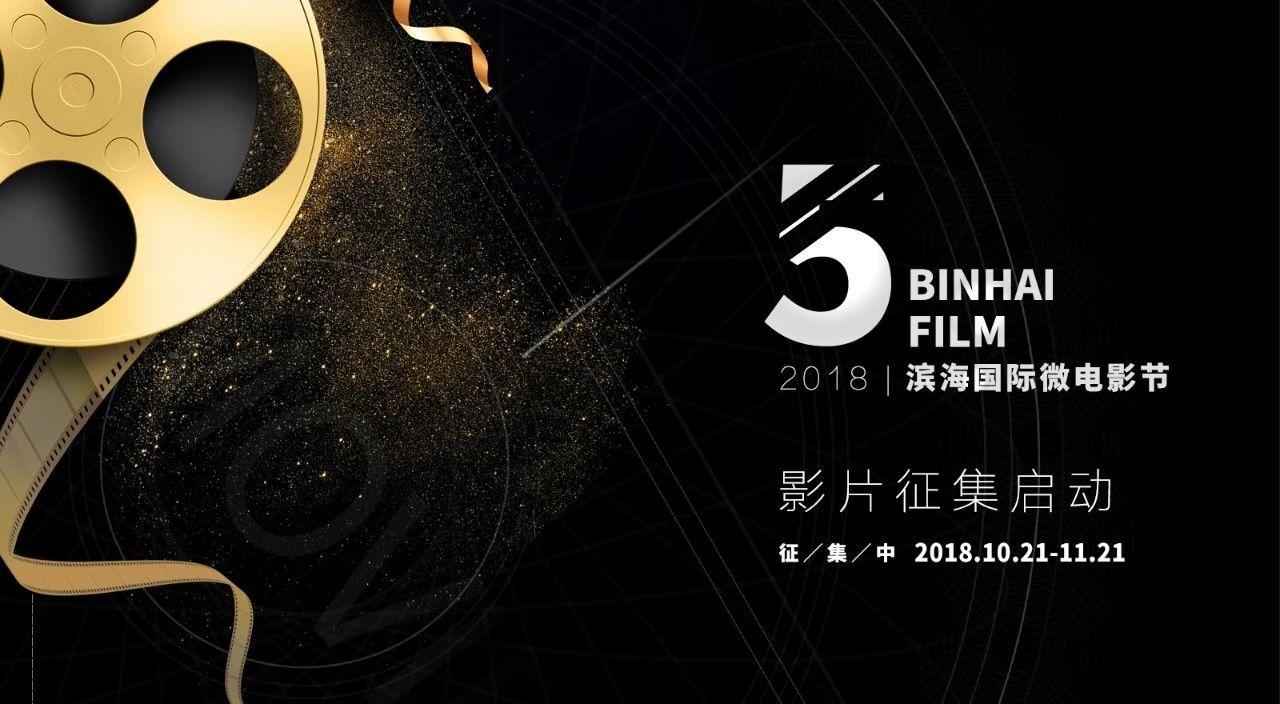 第五届滨海国际微电影节