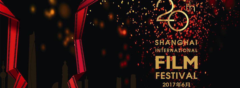 2017年上海国际电影节·电影项目创投申请指南