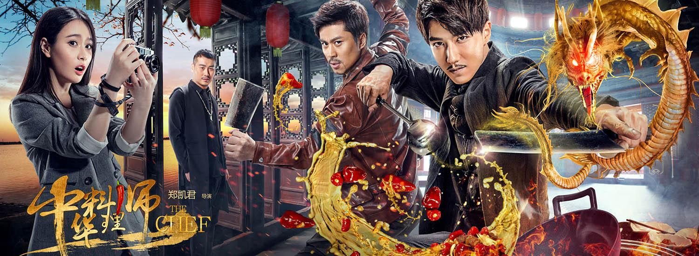 网络大电影《中华料理师 》