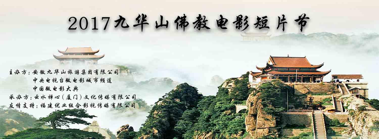 2017年九华山佛教电影短片节