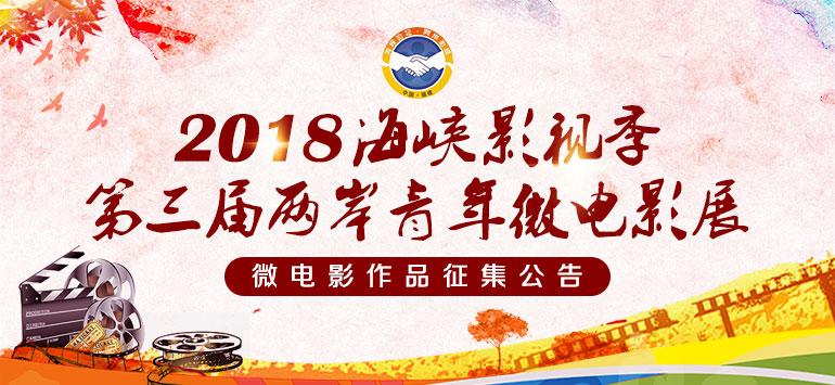 """""""2018海峡影视季——第三届两岸青年微电影展""""微电影作品征"""